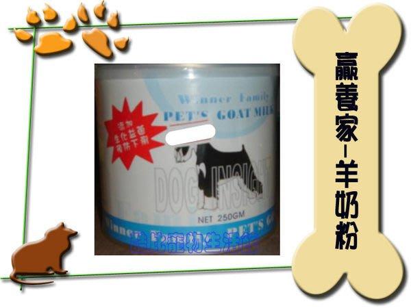 ◎酷比寵物精品生活館-1館◎贏養家-高鈣羊奶粉250g.$250免運