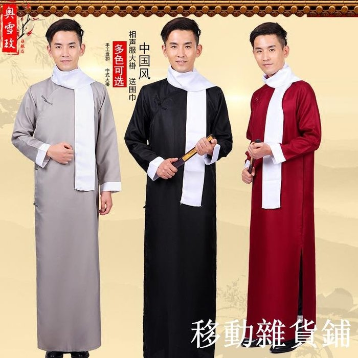 相聲服裝大褂快板服民國服裝長衫五四青年學生裝男士長袍中式馬褂【移動雜貨鋪】