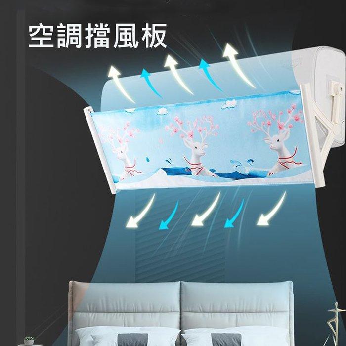 伸縮空調擋風板 冷氣擋風板 空調導風器 冷氣導流板 空調導流板 出風口導風罩 防直吹擋冷風導風板遮風