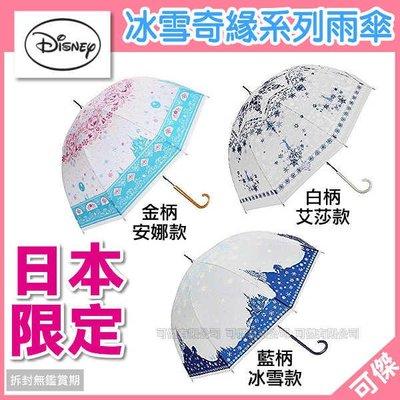 可傑 日本 7-11 限定款 迪士尼 Disney 冰雪奇緣 Frozen系列 艾莎 安娜 雨傘 洋傘 直立傘 精美夢幻