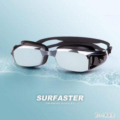 泳鏡 防水潛水鏡高清防霧泳鏡專業電鍍平光鏡成人大框游泳鏡 nm11456