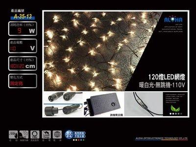 聖誕燈飾批發 10米100燈【A-35-13】120燈LED網燈-暖白光 燈會/多種燈色/網燈/冰條燈/樹燈/社區布置