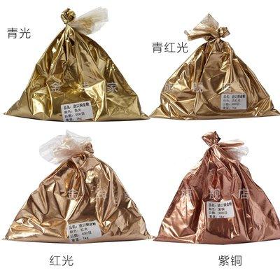 衣萊時尚-德國品質銅金粉 青光粉 紅光粉 青紅光粉 紫銅粉油漆顏料粉