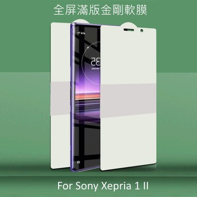 *Phone寶*Sony Xperia 1 II 金鋼水凝膜保護貼 高清透明 軟膜 背面保護貼 不破裂