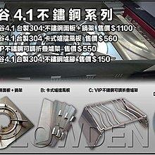 日本岩谷4.1KW瓦斯爐/商檢進口