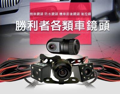 【勝利者】各類行車紀錄器鏡頭線材 一/二代機車前後防水鏡頭  行車紀錄器防水後鏡頭 10米後拉線