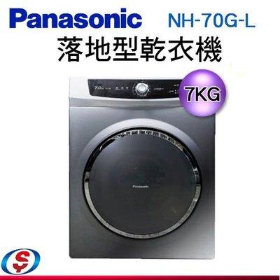(預購)7公斤【Panasonic國際牌】落地型乾衣機 NH-70G-L/NH-70GL