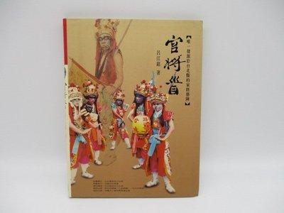 **胡思二手書店**呂江銘 著《官將首》唐山出版社 2002年11月版 軟精裝