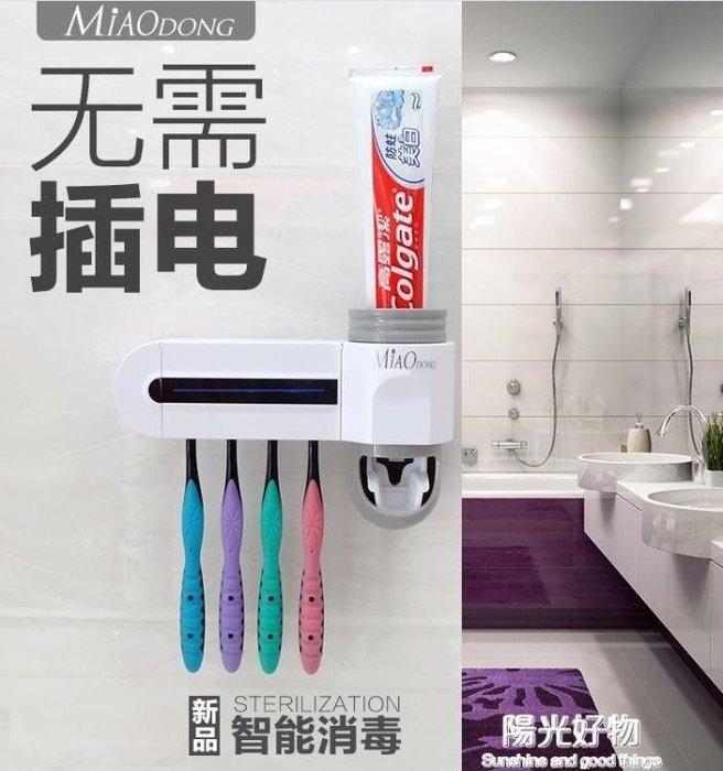 牙刷消毒器紫外線電動創意衛生間用品吸壁掛式免打孔置物架子 igo