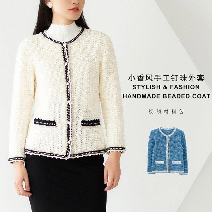 聚吉小屋 #蘇蘇姐家小香風手工釘珠外套 鉤針編織毛衣寶寶毛棉線團材料包