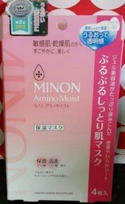 日本 第一三共 MINON 面膜~需預購