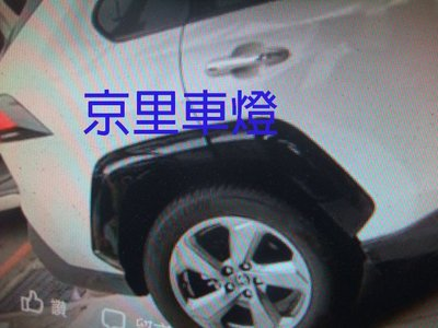 京里車燈專網 豐田 TOYOTA RAV4 5代 19 20年 寬版 寬體 輪弧 輪拱 全車份含烤漆