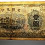 蒙疆銀行壹圓 牧羊 9成新 (原票未洗)