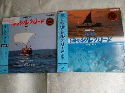 絕版珍藏LD日版LaserDisc,NHK特集,海上絲路-序章/第一二集!共二片合售!