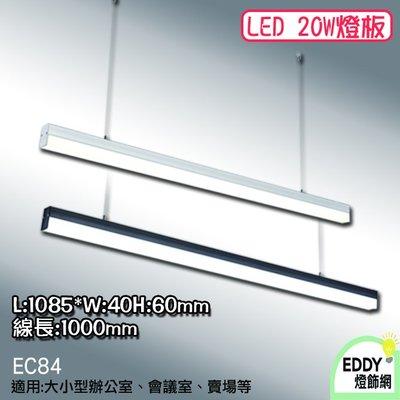 【EDDY燈飾網】(EC84)日光燈吊燈 LED 20W 燈板 適用辦公室,會議室,賣場,商業空間,展覽 吊線可調長度