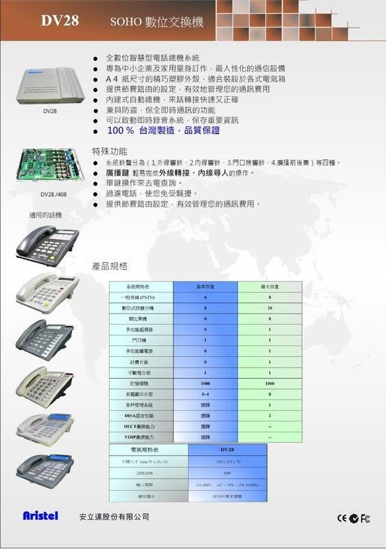 安立達 Aristel DV 28 電話總機 + DKP91*4 螢幕話機