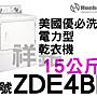 祥銘Huebsch優必洗ZDE4BR電力型15公斤後控式...