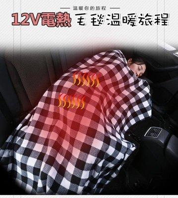 暖男神器 汽車12v 恆溫電熱毯 大款150*110cm 加熱毯 冬季電毛毯 電毯 電熱毯 電暖毯 生理期必備