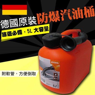 德國進口品牌STIHL 攜帶式密封汽油桶-附油管 小型儲油桶 發電機油桶 密封式汽油桶 備用油桶【嚴選車城】