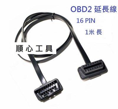 【順心工具】OBD II 延長線 100CM 一米 OBD2 抬頭顯示器可用 基隆市