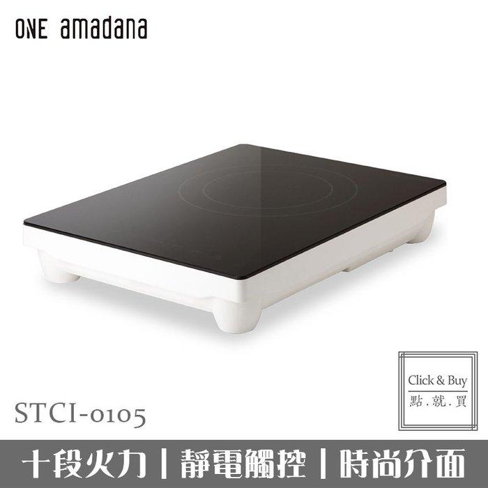 【ONE Amadana】 STCI-0105 電磁爐
