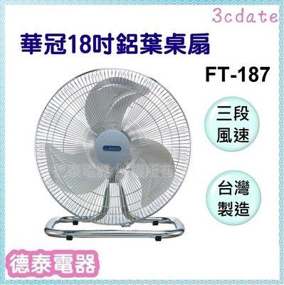 華冠【FT-187】18吋鋁葉桌扇【德泰電器】
