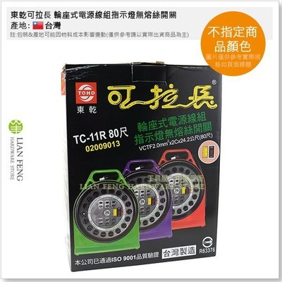 【工具屋】*缺貨* 東乾可拉長 輪座式電源線組 指示燈無熔絲開關 TC-11R 2.0平方 x 80尺 延長線 電纜線