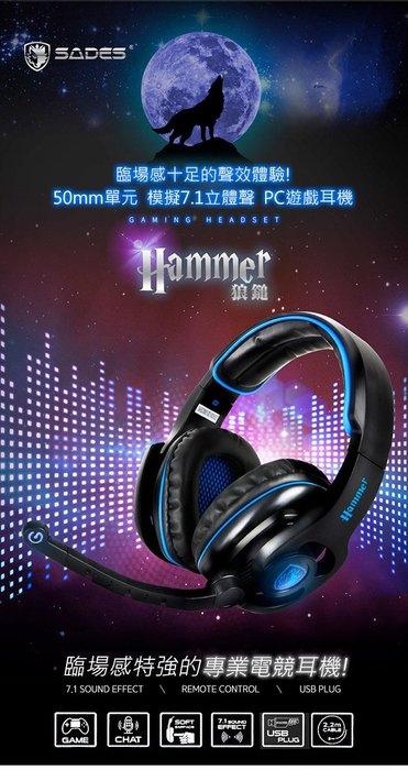 PQS 台南 賽德斯 SADES Hammer 狼鎚 電競耳麥 7.1 (USB)