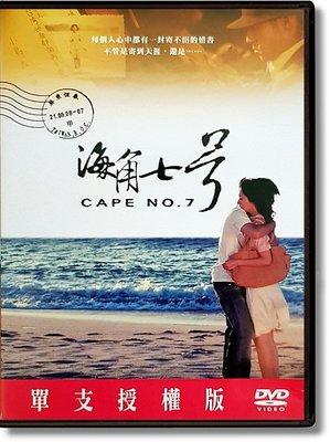 JAY=DVD【海角七號】范逸臣、田中千繪│正版公司貨-C03