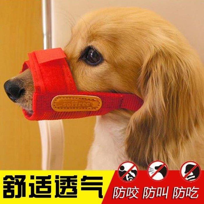 寵物狗狗嘴套口罩防咬防叫大中小型狗嘴罩可調節舒適型