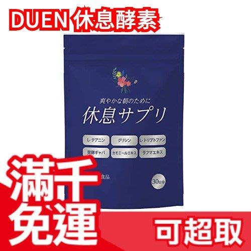 【休息酵素】日本 DUEN 30日分 睡眠 快眠 助眠 幫助入睡 ❤JP Plus+