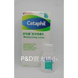 (買大送小)Cetaphil 舒特膚長效潤膚乳200ml 特價320元/可超商取貨付款期限201801