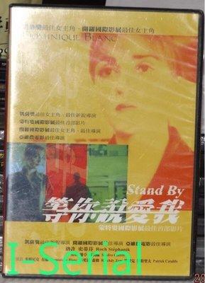 A1/ 全新正版DVD / 等你說愛我 / STAND BY