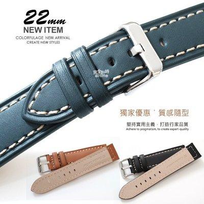 【完全計時】錶帶館│22mm質感小牛皮錶帶 代用帶 IH系列(18mm-22mm)