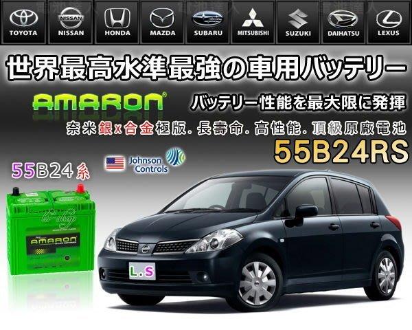 【電池達人】愛馬龍電瓶 AMARON 55B24RS VIOS FERIO VIOS FREECA 中華威力 豐田 瑞獅