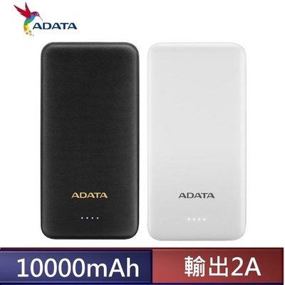 [出賣光碟] ADATA 威剛 行動電源 T10000 薄型 10000mAh 鋰聚合物電芯