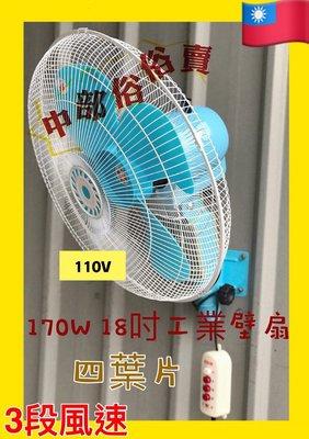 『電扇批發』插壁扇 18吋工業用壁扇 電風扇 變速擺頭工業扇 電扇 強力送風 掛壁不佔空間 工業扇 批發 台灣製造