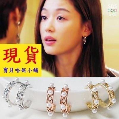 BHP015-韓劇 來自星星的你 全智賢同款珍珠圓形耳釘 耳環【現貨】韓國製