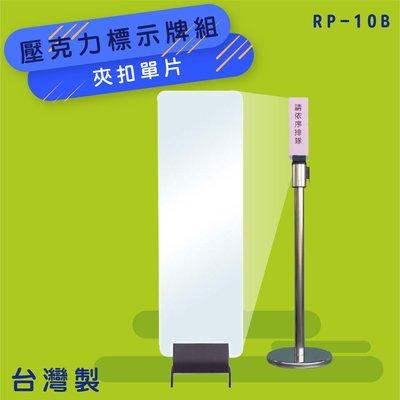 收納首選~RP-10B 夾扣型壓克力標示牌組 單片 告示牌 指標牌 四向伸縮帶欄柱配件 台北市