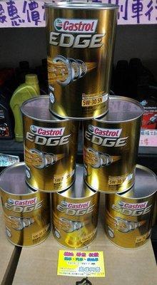 【油品味】公司貨 嘉實多 Castrol 5W30 SN GF-5 A5/B5 全合成