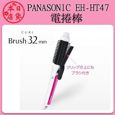 ❀日貨本店❀ [五月新品預購] Panasonic 國際牌 EH-HT47 電捲棒
