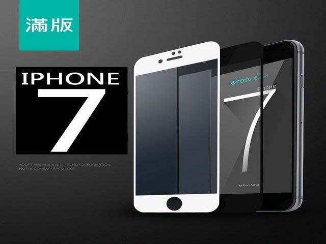 買5送1 9H滿版鋼化玻璃貼膜 iphone 7/7+ 黑白紅 全屏 全玻璃 滿版