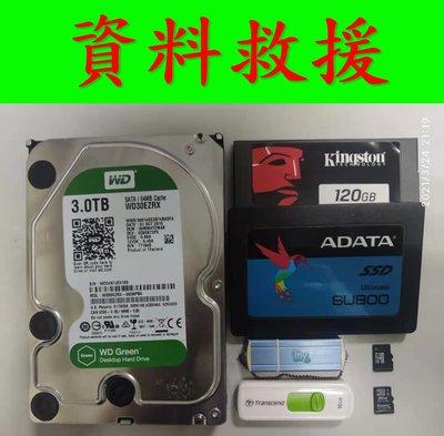 【達叔電腦】資料救援 機械式硬碟 SSD USB隨身碟 SD/CF記憶卡 檔案回復/誤刪/格式化/照片/影片/各類文件