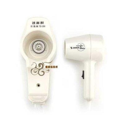 【電器宅急便】達新牌 掛壁式吹風機 TS-1299P