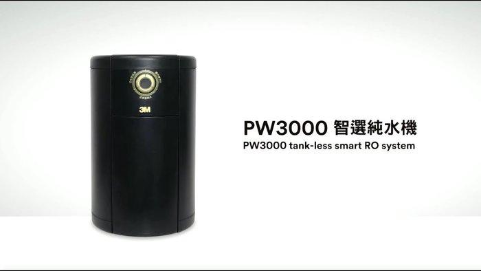 (全省免費原廠安裝) 3M PW3000 智選純水機 無桶直出式 RO純水機 逆滲透純水機