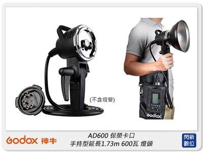 ☆閃新☆GODOX 神牛 AD600系列用 手持型延長燈頭 保榮卡口1.73m 600W(公司貨)AD600-H600B