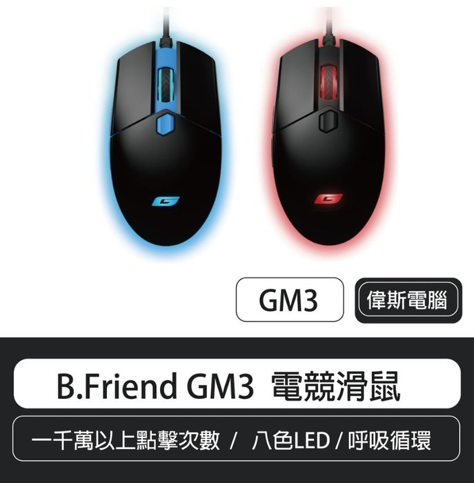 ☆偉斯電腦☆B.Friend GM3 遊戲發光有線滑鼠 電競滑鼠