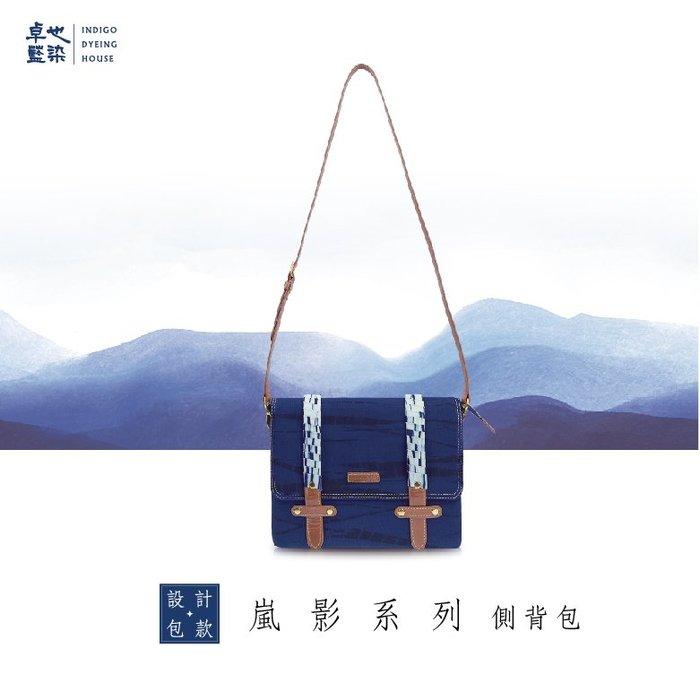 【設計款】天然染色/嵐影系列側背包/卓也藍染