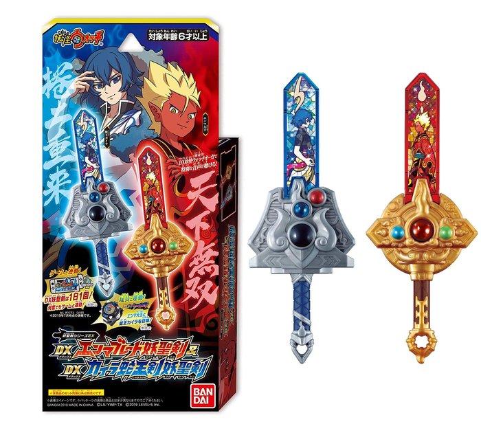 聖劍系列 蛇王劍 妖聖劍 EX  DX 妖怪手錶 萬代 日版 BANDAI LUCI日本代購