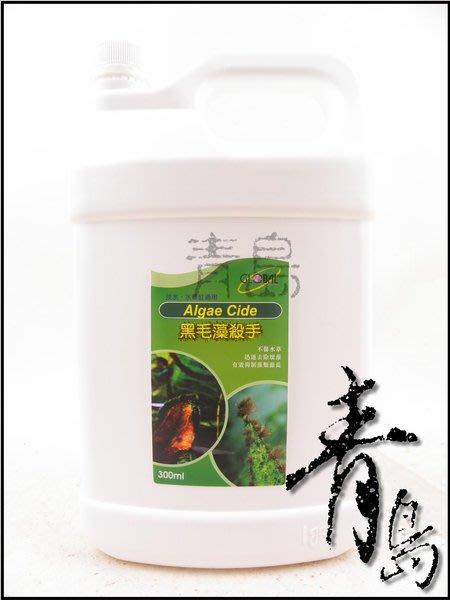 。。。青島水族。。。GL-106XXL台灣宜寶(全球系列)-----黑毛藻殺手==4000cc(買2送1)